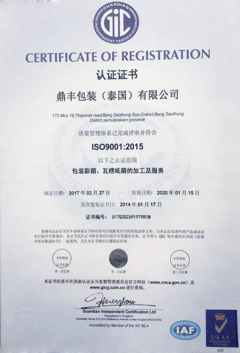 ISO中文版